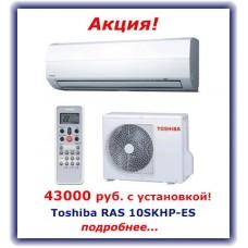 Кондиционер серии SKHP-ES/SKHP-ES2 TOSHIBA RAS-10SKHP-ES + установка