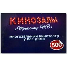 "Карта оплаты ""кинозалы"" Триколор ТВ"