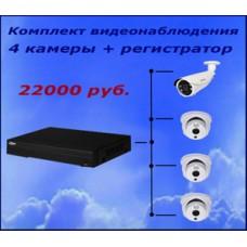 Комплект видеонаблюдения 4 камеры Falcon + регистратор Dahua