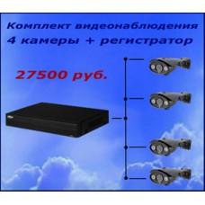Комплект видеонаблюдения 4 камеры Keno+ регистратор Dahua