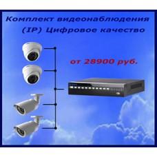 """Комплект по видеонаблюдению """"IP"""" Цифровое качество"""