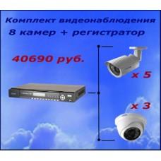 Комплект видеонаблюдения 8 камер + регистратор KENO